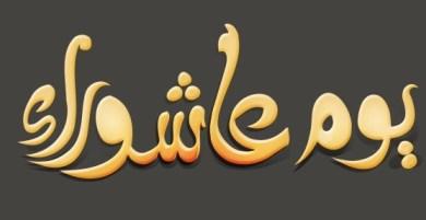 Photo of محرم الحرام میاشت او عاشورا / لمړۍ برخه