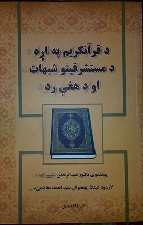 shubhat-aw-radd-pashto-book