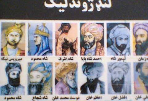 د افغاني پاچاهانو لنډ ژوندليک