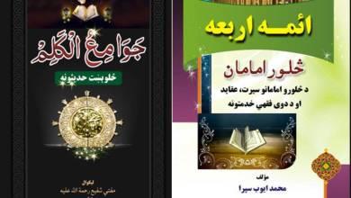 Photo of د فضل باري مشفق دوه کتابونه له چاپه راووتل