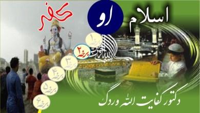 Photo of اسلام او کفر (دوهمه برخه)