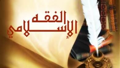 Photo of فقهي مصادر: شپږم درس / عرف