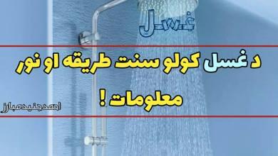 Photo of د غسل کولو سنت طریقه او نور