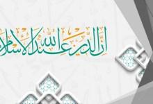 Photo of ايا اسلام د تورې په زور خپور شوی؟