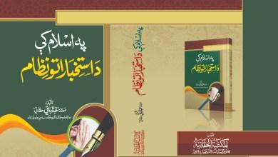 Photo of «په اسلام کې د استخباراتو نظام» کتاب چاپ شو