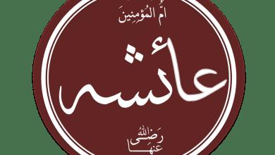 Photo of عائشه رضي الله عنها د نارينه وو ستره ښوونکې او د درس حلقه يې