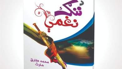Photo of د «ننګ نغمې» شعري ټولګه له چاپه راووته