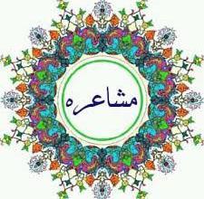 Photo of پرليکه مشاعره/ شفاعت ريحان