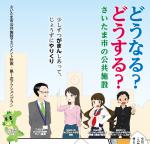 """公共施設マネジメント…特別委視察から長野市に""""活かしたい点"""""""