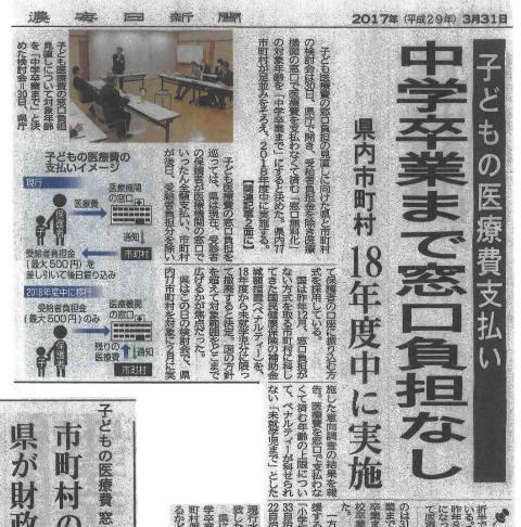 """長野県…子どもの医療費無料化で中学卒業まで""""窓口負担なし""""へ"""