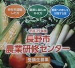 長野市農業研修センター開所式