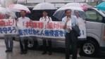 土砂降りの中、共謀罪施行に抗議