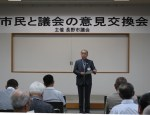 市民と議会の意見交換会開く【第一報】