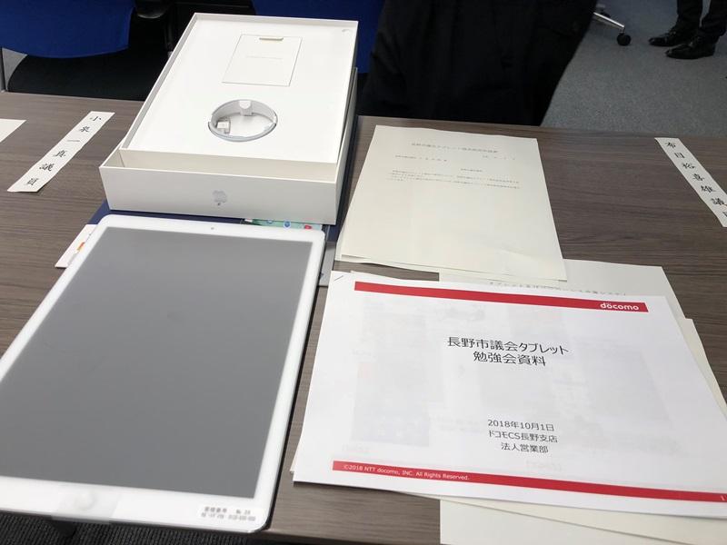 長野市議会…議案審査・調査研究にタブレット導入