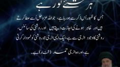 """Urdu – """"The world of form has an atomic reality,"""