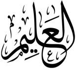 Al Aleem - All Knowing -with Ayn