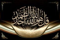 Qul hu Allahu Ahad, Allahu Samad