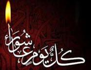Ashura - Kulun Yawm e Ashura