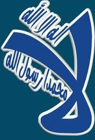 Lam Alif - kalima - la illaha, Muhammad Rasol