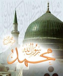 Muhammad RasolAllah - Madina big size
