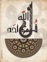 Qul Hu Allah Ahad -Surat Ikhlas