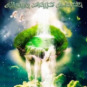 Surah Kawthar-waterfall-fountain-streams-heavens-doves