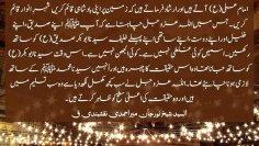 Urdu – بَیانِ شیخ # 25 – ہجرت اور سیدنا