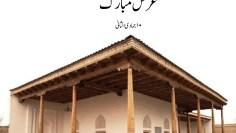 Urdu – تذکرہ حیات: حضرت شیخ محمد بابا سماسی (قَدس