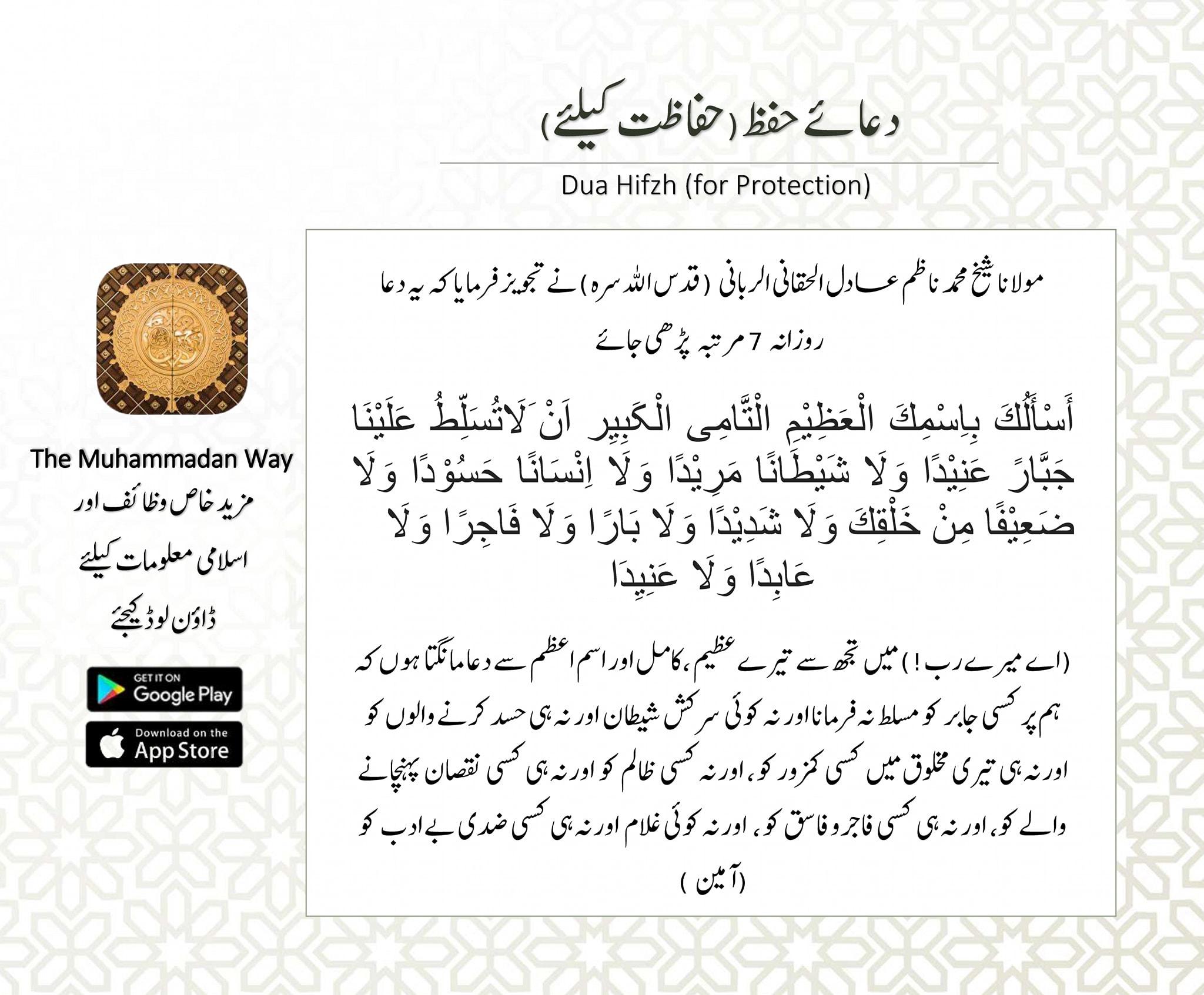 دعائے حفظ (حفاظت کے لیے)  مولانا شیخ محمد ناظم عادل الحقانی الربانی (قدس اللہ سر...