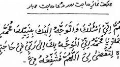 "Urdu – روحانی اندھاپن (بے بصری) ""جو شخص اس دنیا"