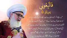 Urdu – قُلْ إِنْ كُنْتُمْ تُحِبُّوْنَ اللَّـهَ فَاتَّبِعُوْنِيْ يُحْبِبْكُمُ اللَّـهُ