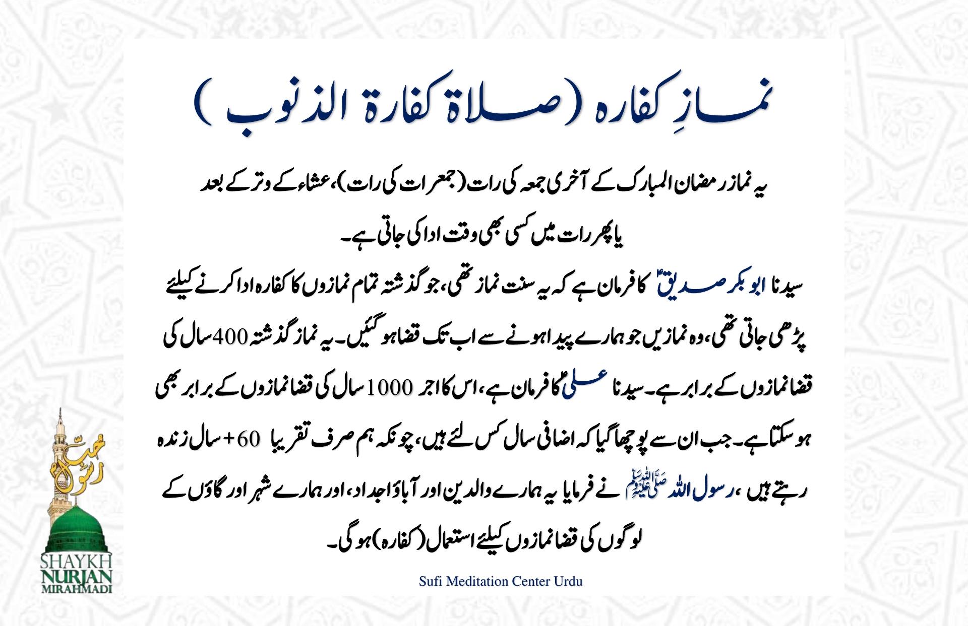 نمازِ کفارہ (صلاۃ کفارۃ الذنوب)   یہ نماز رمضان المبارک کے آخری جمعہ کی رات (جمع...