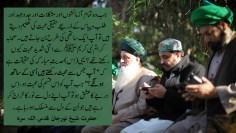 Urdu – یانِ شیخ#48-اولیائے کرام کی معیت (ہماری خطاؤں) کے