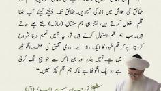 "Urdu – ""So take a life of qalam, take a"