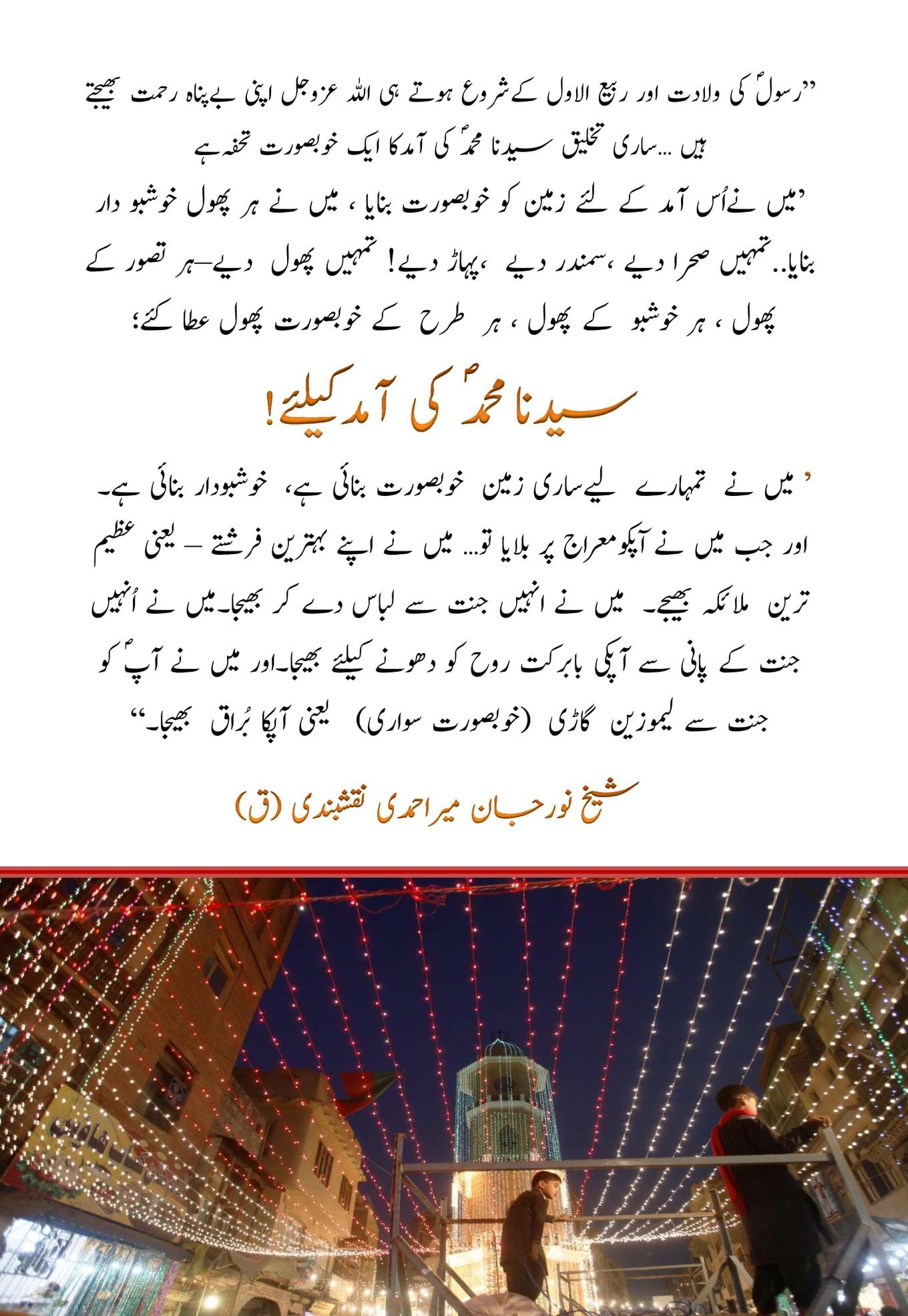 """"""" رسولؐ کی ولادت  اور ربیع الاول کےشروع ہوتے ہی  اللہ عزوجل اپنی بےپناہ رحمت بھی..."""