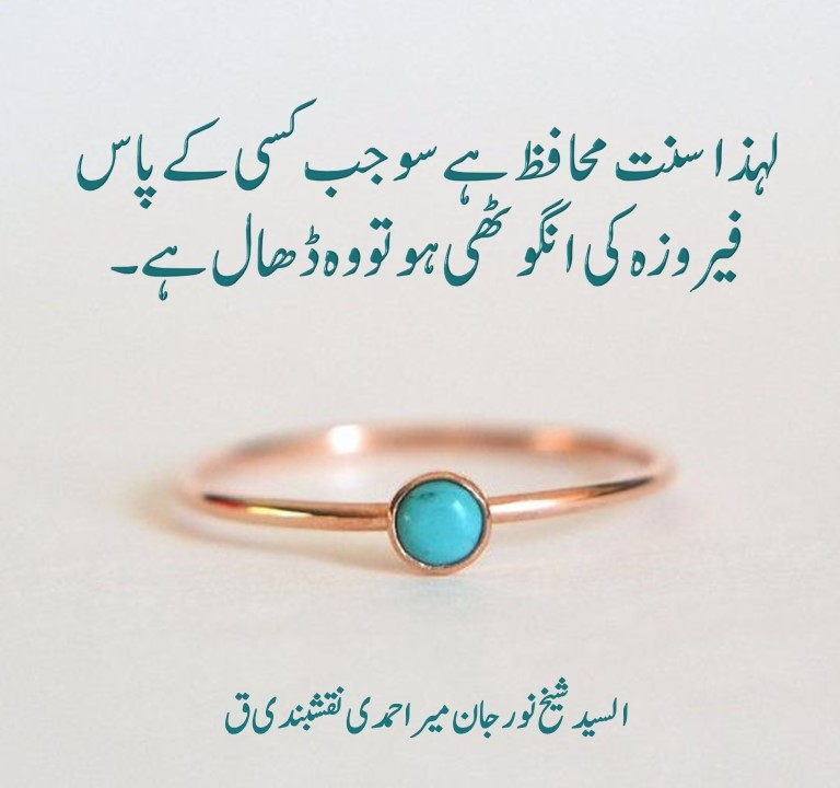 'SUNNAH OF THE RING'  Our Translation:  انگوٹھی اور دائیں ہاتھ میں انگ...