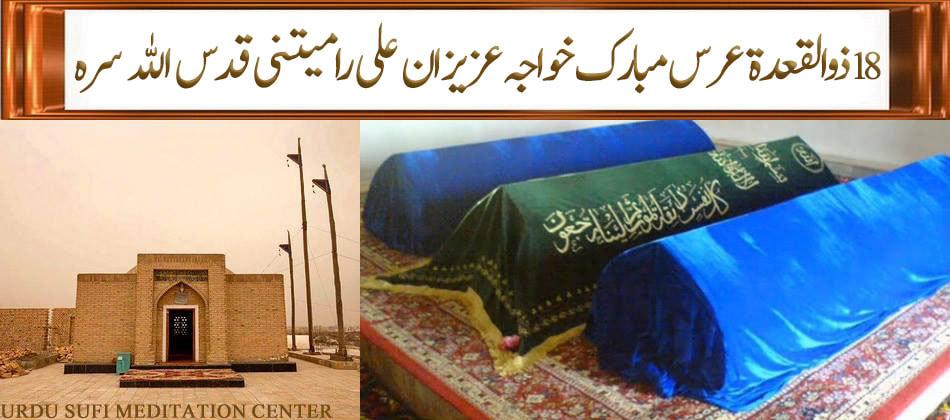 18th Zul-Qa'dah | Urs Mubarak of Hazrat Aziz Ali Ar-Ramitani [AS] [14th Sha...