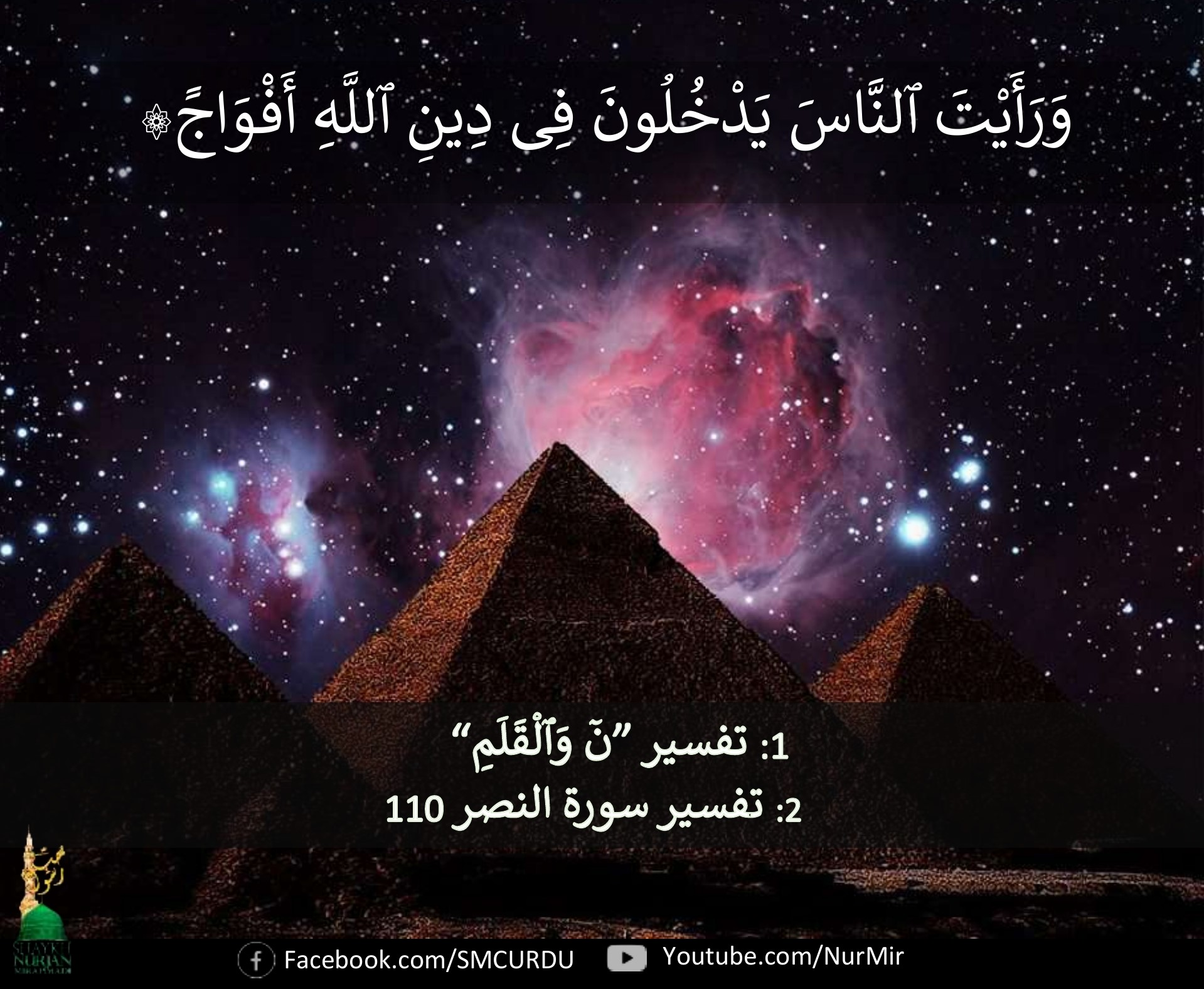 1)Noon Wal Qalam, Reality of Light, What is the Pen of Allah, who are Ibadu Rahm...
