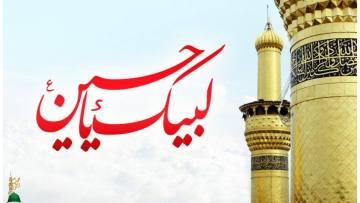 Urdu – 3 شعبان | یوم ولادت امام حسینؑ امام