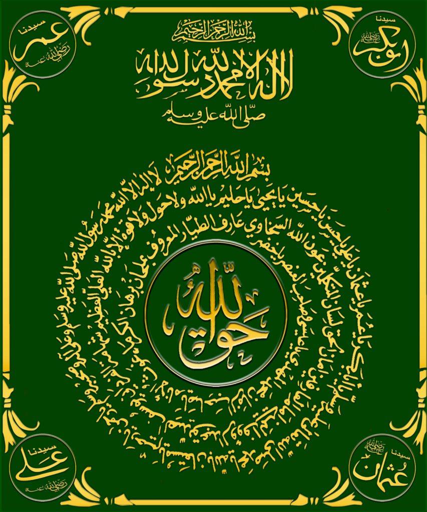 Defending Yourself Against Evilness: برائی، شر سے حفاظت(اپنا دفاع) حضرت شیخ ہ...