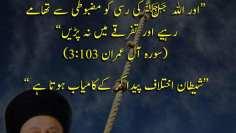 Urdu – Don't Make Sects and Groups وَاعْتَصِمُوا بِحَبْلِ اللَّـهِ