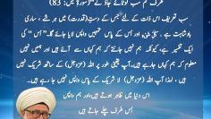Urdu – Inside Controls Outside. Inner Beauty is From the