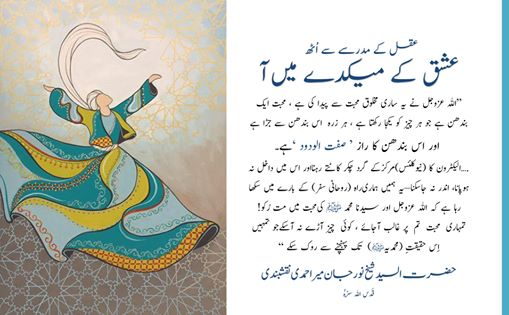 Urdu – Love is the bond that holds every atom