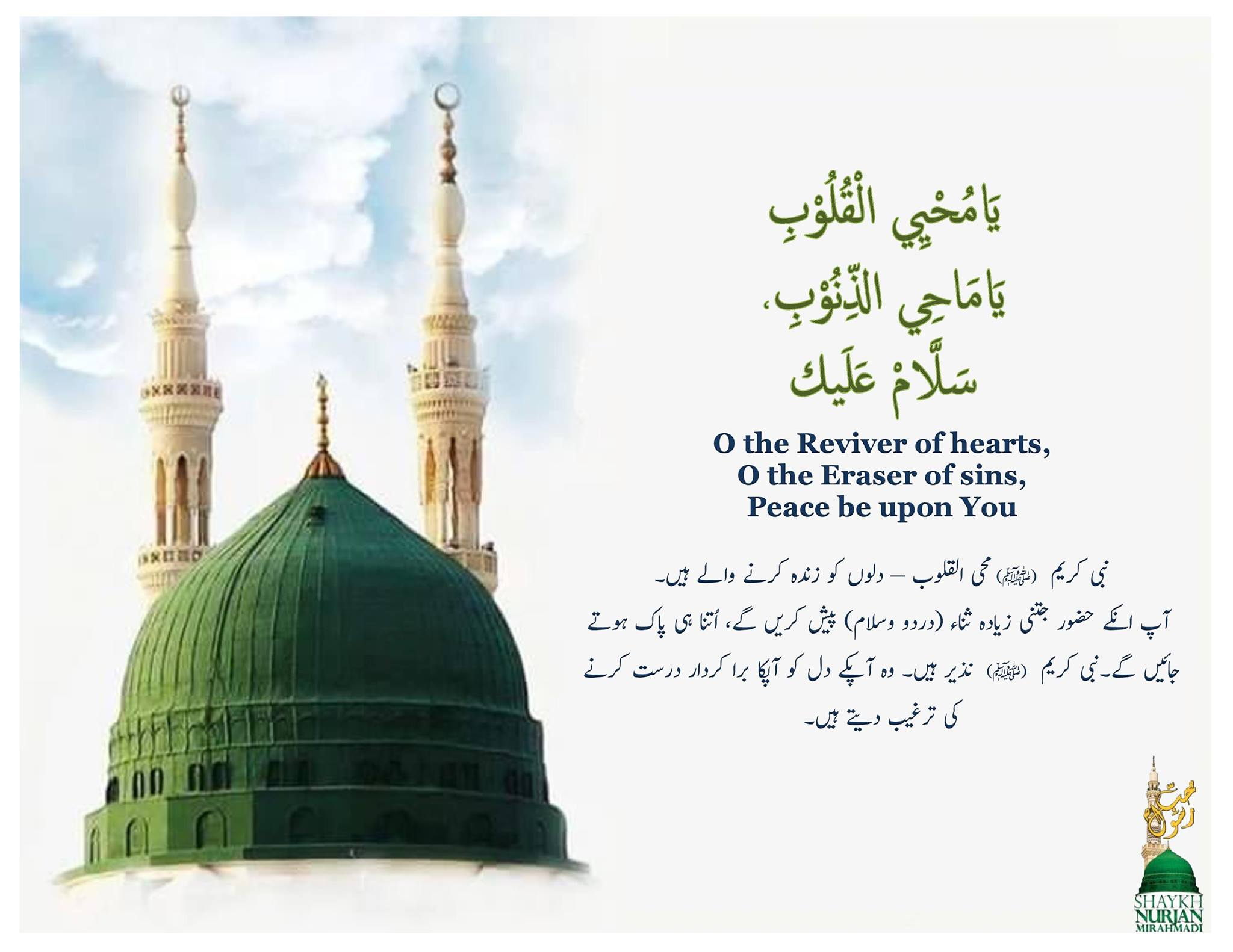 Prophet ﷺ is the Reviver of the Hearts— The More You Praise, the More You Are Be...