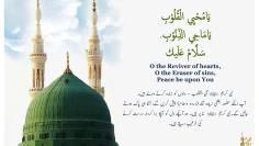 Urdu – Prophet ﷺ is the Reviver of the Hearts—