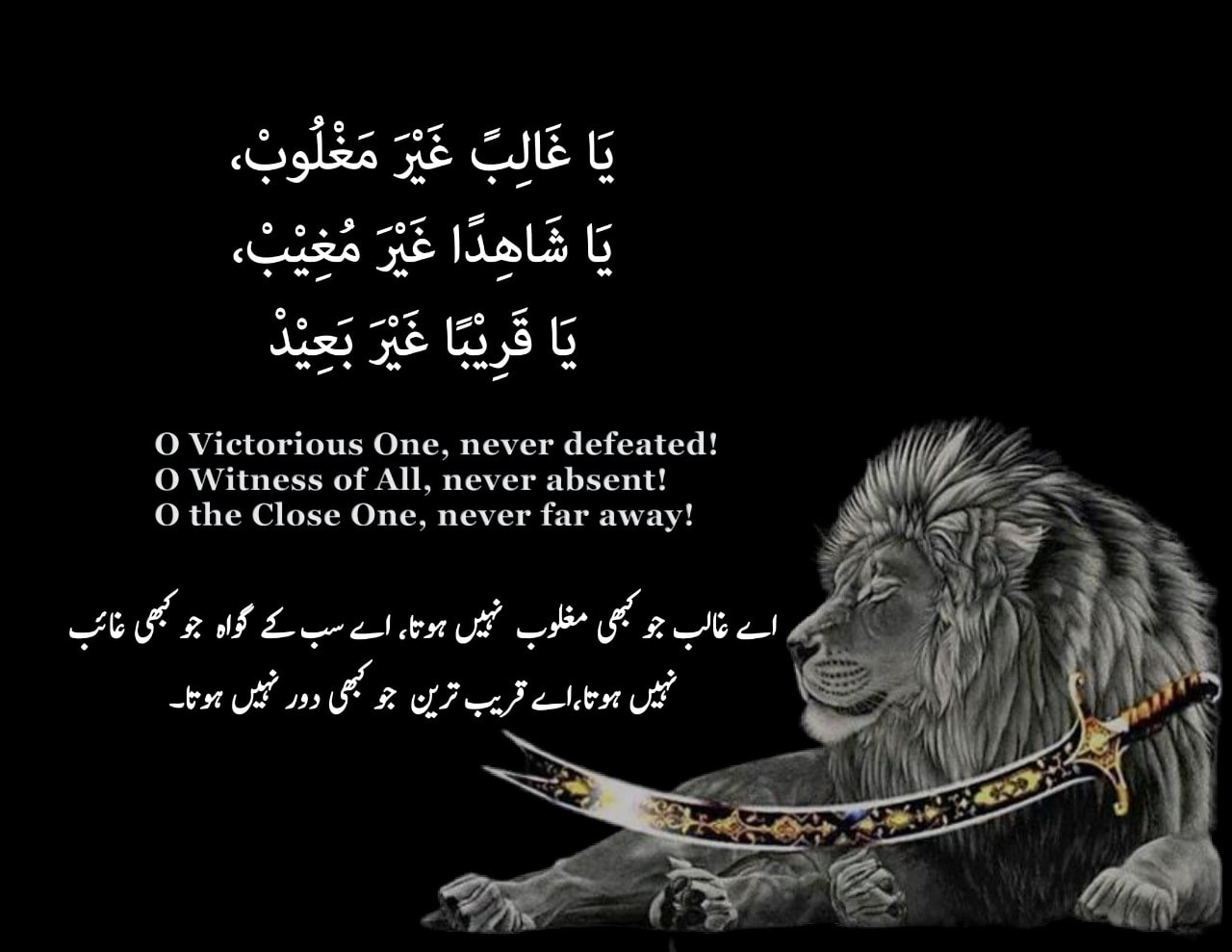 Recite For Victory , Victorious One