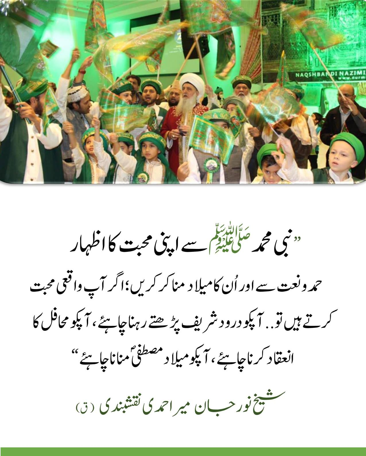 Show Your Love of Prophet Muhammad ﷺ By Praising and Celebrating His Birth. You ...