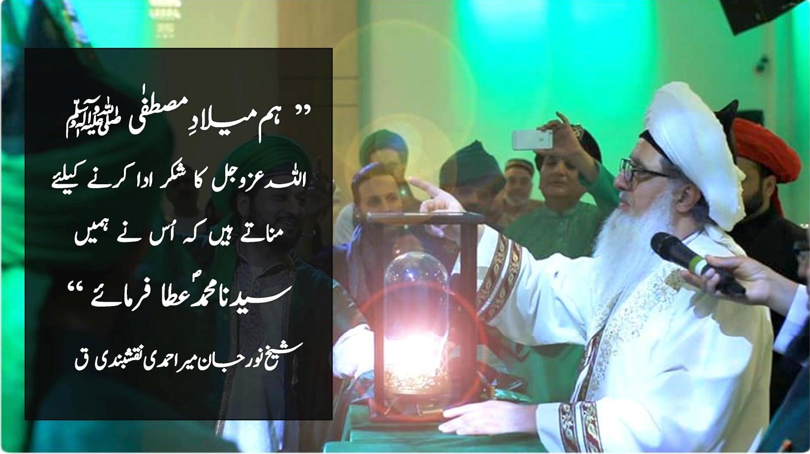We Celebrate Mawlid un Nabi to Thank Allah (AJ) for Prophet (saws):  ہم میلاد ال...