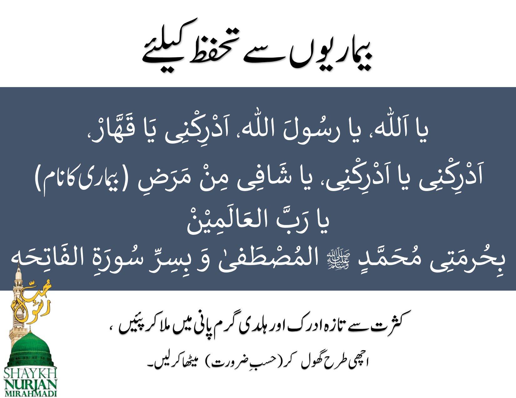 """""""Diseases  Ya Allah, Ya RasulAllah adrikni ya Qahhar, adrikni ya Adrikni ya..."""