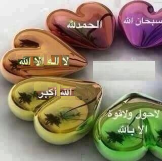 Zikr – SubhanAllah, Alhamdulillah, Allah akbar – 5 Heart, Qalb 1